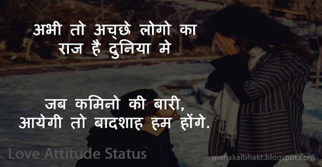 whatsapp status, attitude status, love status in hindi, love shayari, attitude shayari,love quotes,attitude quotes,hindi status