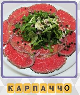600 слов на тарелке приготовлено карпаччо с зеленью 13 уровень