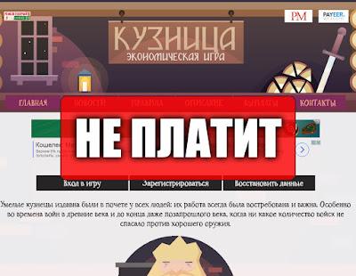 Скриншоты выплат с игры forgemoney.ru