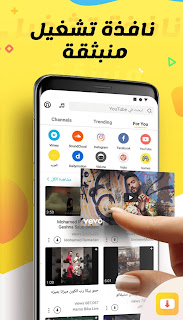 سنابتوب Snaptube أفضل تطبيق يجمع بين المتصفح والتنزيل