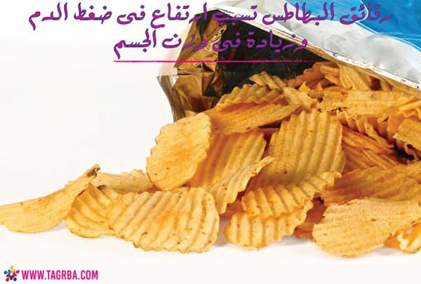 رقائق البطاطس تسبب ارتفاع فى ضغط الدم وزيادة وزن الجسم - منصة تجربة