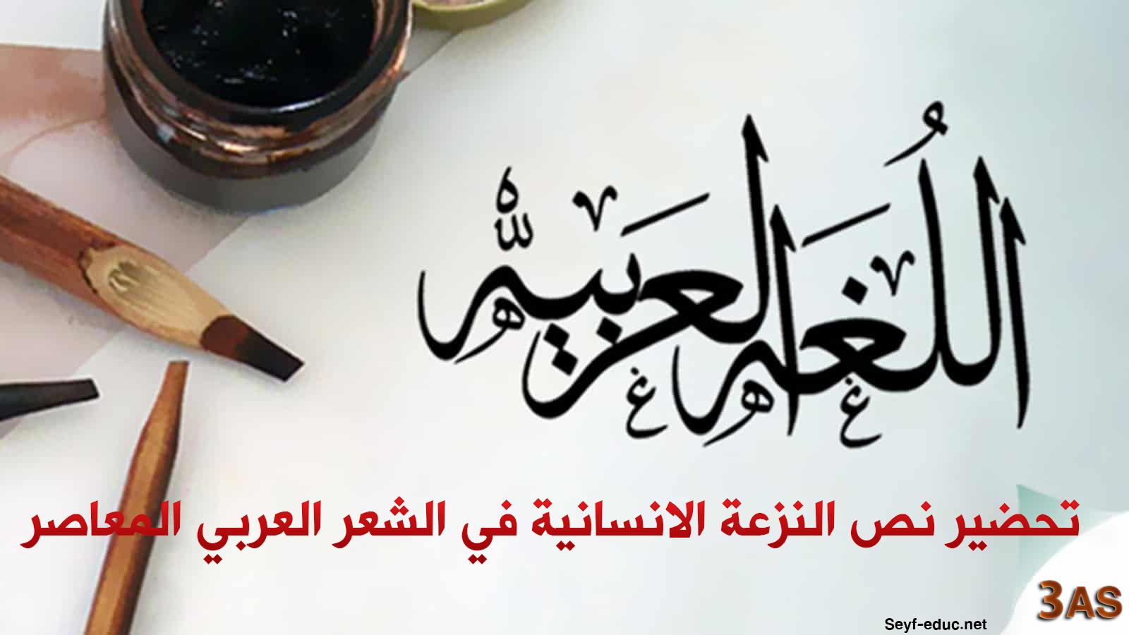 تحضير نص النزعة الانسانية في الشعر العربي المعاصر للسنة الثالثة ثانوي علمي