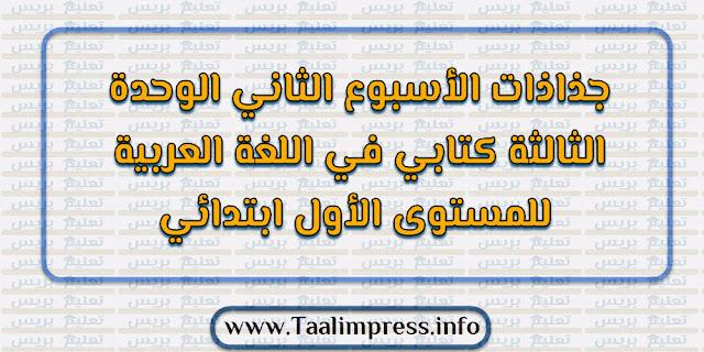 جذاذات الأسبوع الثاني من الوحدة الثالثة كتابي في اللغة العربية للمستوى الأول ابتدائي