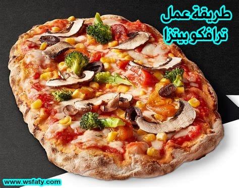 طريقة تحضير ترافكو بيتزا