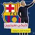 """من هو كيكي سيتين مدرب برشلونة الجديد """"عاشق ميسي""""... عشرة أشياء ينبغي أن تعرفها"""
