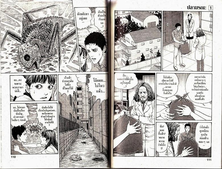 Gyo - หน้า 56