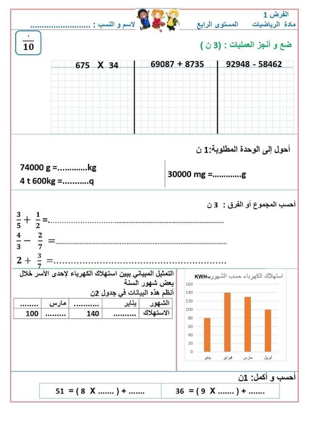 فرض الرياضيات المستوى الرابع المرحلة الثالثة