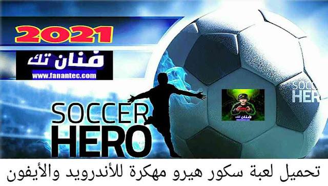 تحميل لعبة سكور هيرو مهكرة 2021 Soccer Hero أخر اصدار للاندرويد