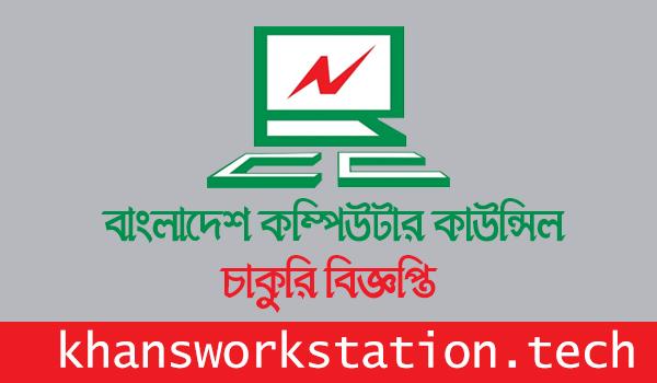 Bangladesh Computer Council Job Circular 2021