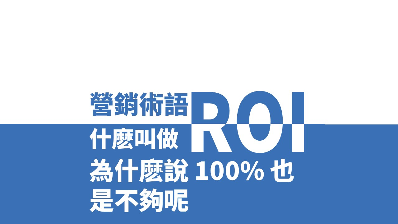 ROI 是什麽 What is Return On Investment