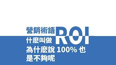 ROI 是什麽   爲什麽有些公司 ROI 100% 都覺得不好