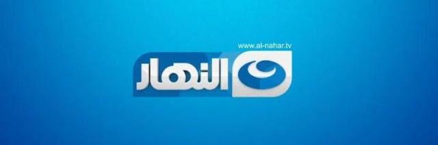 تردد قناة النهار الاولى 2019 Channel Al Nahar على النايل سات احصل على التردد الصحيح والوحيد