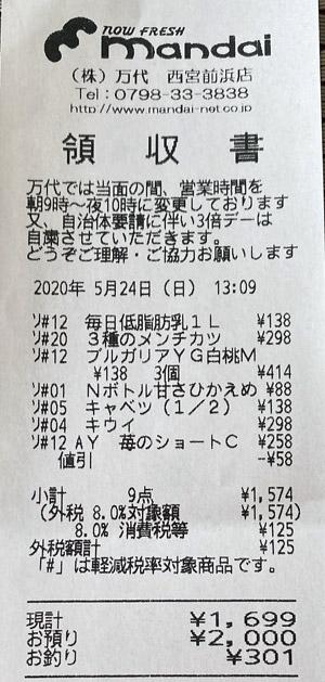 万代 西宮前浜店 2020/5/24 のレシート