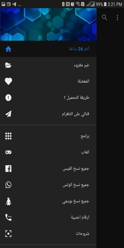 تنزيل متجر التطبيقات العربي المجاني