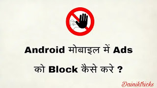Android Mobile Me Se Application Ads Ko Block Kaise Kare