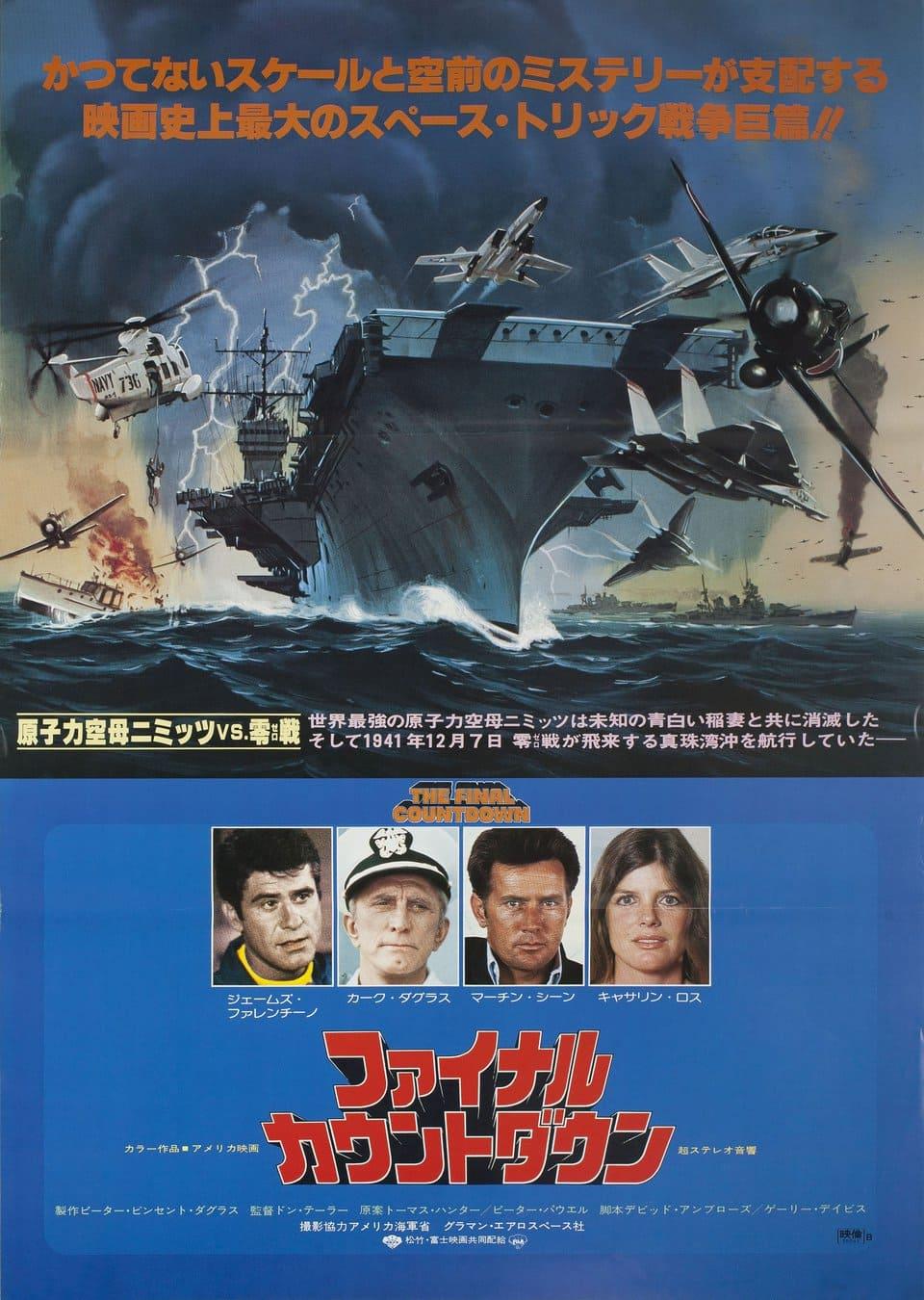 El Final de la Cuenta Atrás (1980)