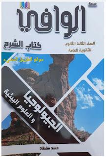 كتاب الوافي في الجيولوجيا للصف الثالث الثانوي، ملخص الوافي جيولوجيا للثانوية العامة