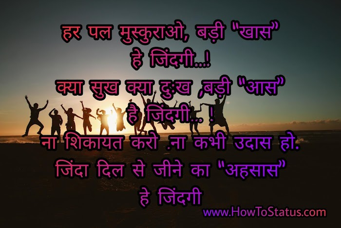 Happiness Hindi Status Quotes in Status