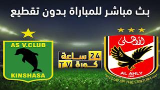 مشاهدة مباراة الاهلي وفيتا كلوب بث مباشر بتاريخ 16-03-2021 دوري أبطال أفريقيا
