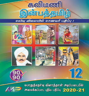 CLASS 12 TAMIL - A COMPLETE GUIDE (கவிமணி இன்பத்தமிழ் ) BY MERCURY PUBLICATION-CHENNAI 600001 - CELL : 9710002490