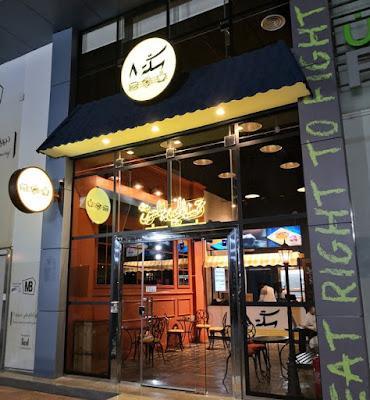 مطعم سكة ٨ | المنيو ورقم الهاتف والعنوان