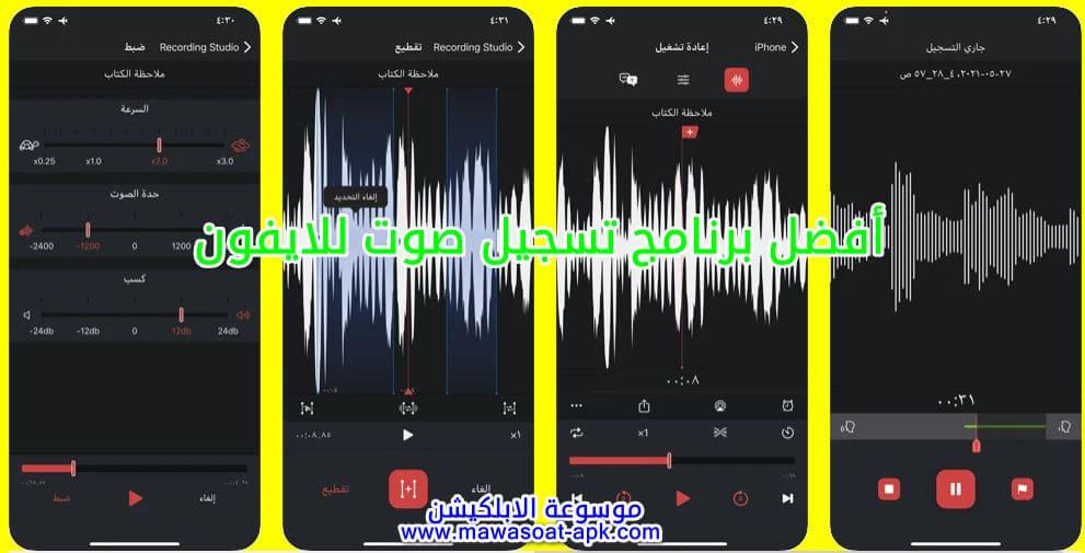 افضل مسجل صوت للايفون افضل برنامج لتسجيل الصوت للايفون افضل برنامج تسجيل صوت للايفون أفضل برنامج تسجيل صوت للايفون