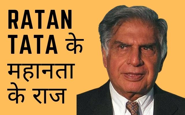 Ratan tata motivation thiughts,ratan tata quotes in hindi