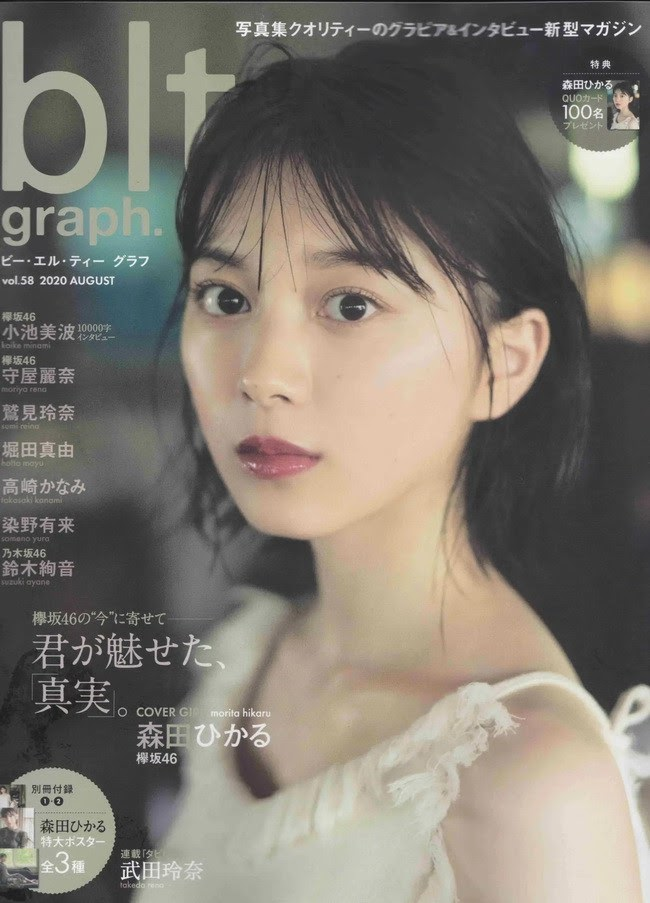 [blt graph] vol.58 Hikaru Morita 森田ひかる