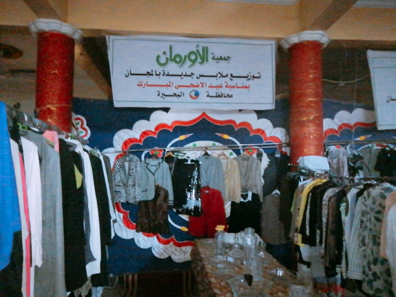 تنظيم معرض لتوزيع 3000 قطعه ملابس جديده بالمجان على محدودي الدخل بكوم حمادة من الاورمان