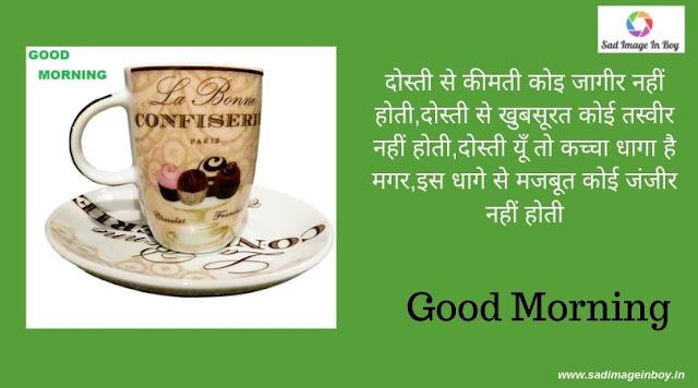 Good Morning Images   good morning status, romantic good morning images, good morning quotes hindi