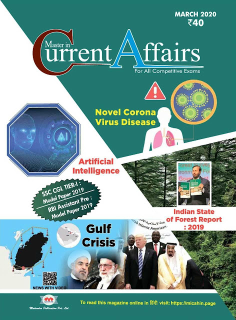 Master in Current Affairs (March 2020) : For All Competitive Exam PDF Book