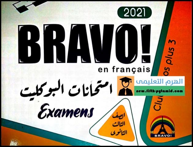 كتاب برافو المراجعة النهائية للصف الثالث الثانوي 2021
