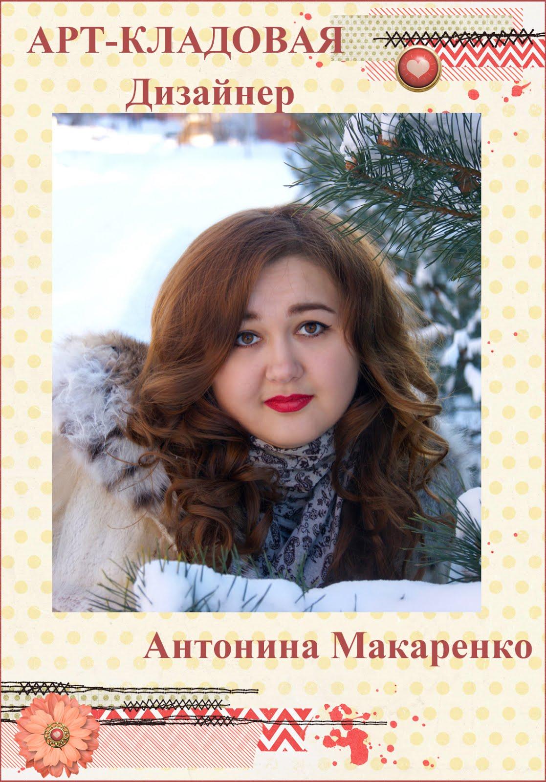 Антонина Макаренко.