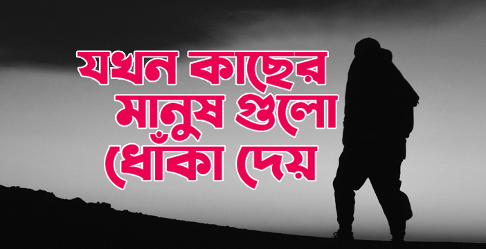 যখন কাছের মানুষ গুলো ধোঁকা দেয় | Bangla Sad Story