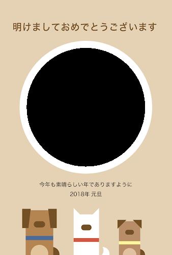 正面を向いた犬の家族のシンプル年賀状(戌年・写真フレーム)