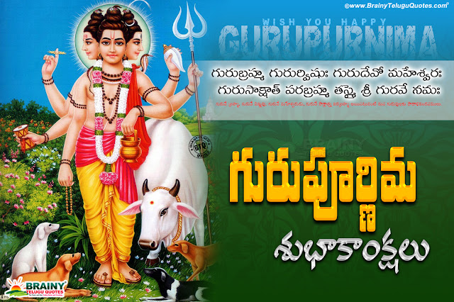 Here is Latest Telugu Guru Pournami Greetings Quotations wallpapers picture messages for whatsapp, Nice Telugu gurupurnima greetings best wallpapers, Guru purnima shubhakankshalu telugu lo, guru purnima shlokamulu, vyasa purnima shubhakanksahlu, vyasa purnima greetings,New Telugu Langauge Guru Prayer Quotations and Messages online, Gurupournami Quotes and Greetings in Telugu, Happy Guru Pournami Images for Teachers, Inspiring Guru Pournami Wallpapers with Telugu Quotes, Guru Pournami Quotes Guru Prayer Pictures Online.