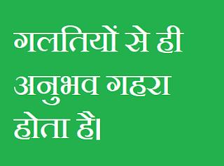 anubhav quotes in hindi