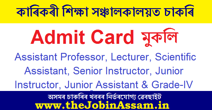 DTE, Assam Admit Card 2020