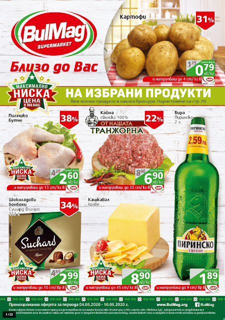 BulMag Брошура, Промоции и Топ Оферти 4-10.05