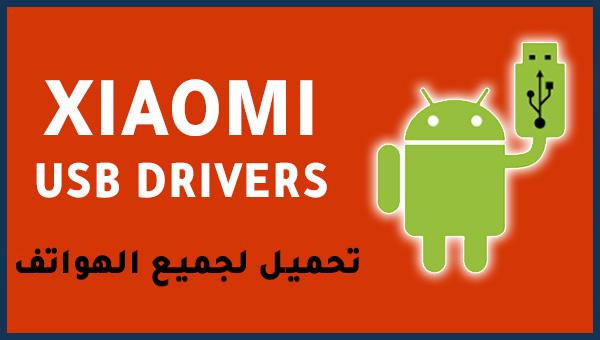 تحميل جميع تعريفات هواتف شاومي Xiaomi USB Driver | 2020