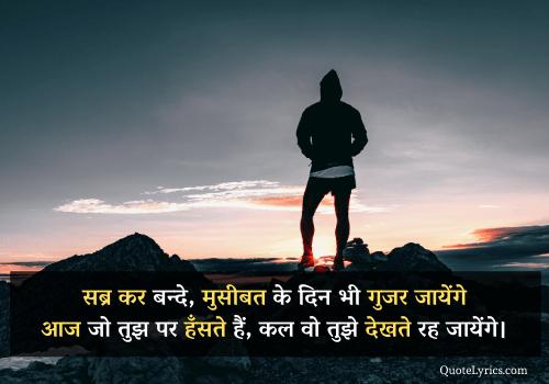 Sabr Status in Hindi