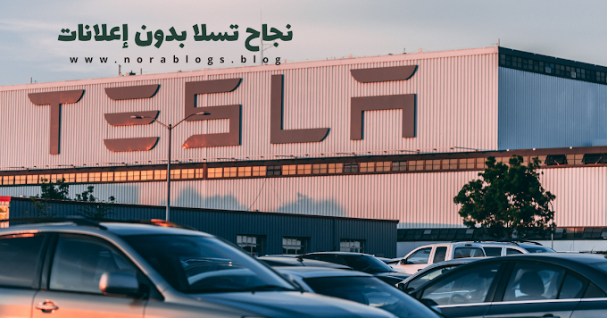 كيف نجحت شركة تسلا للسيارات بدون إعلانات؟