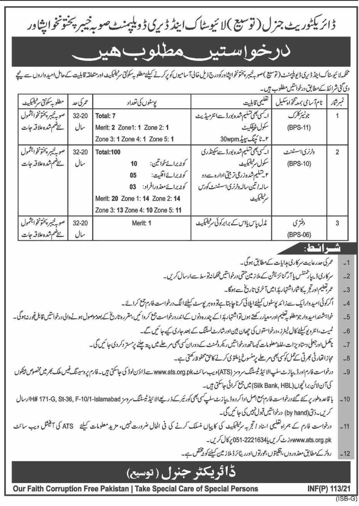 Livestock & Diary Development Department Jobs 2021 - KPK Directorate General Jobs 2021 - Download Application Form and Deposit Slip :- www.ats.org.pk