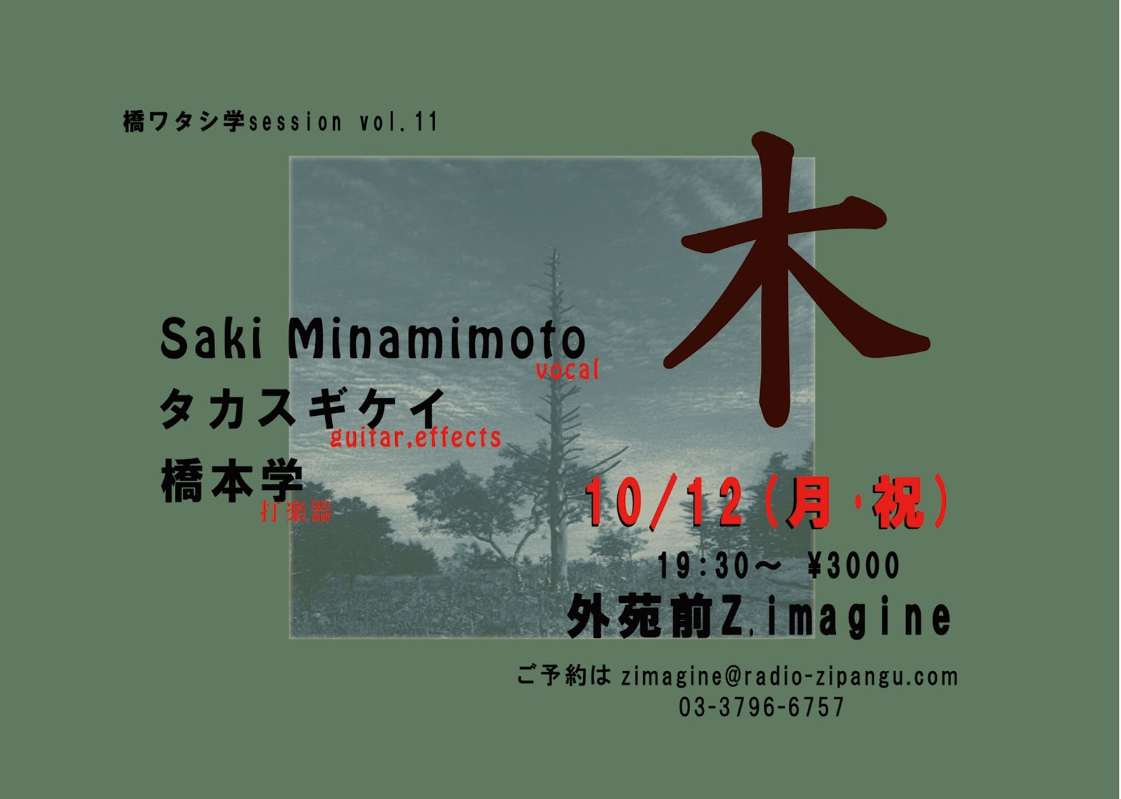 manabu hashimoto official blog 橋ワタシ学session vol 11 木 feat