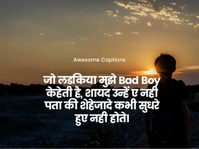 attitude status for boys in hindi, attitude status for boys