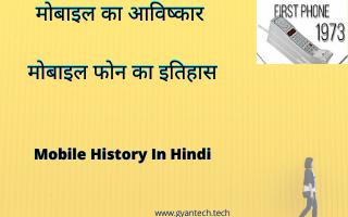 मोबाइल फोन का इतिहास । Mobile History In Hindi