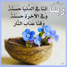 Doa Sapu Jagad untuk Kebaikan yang Sempurna