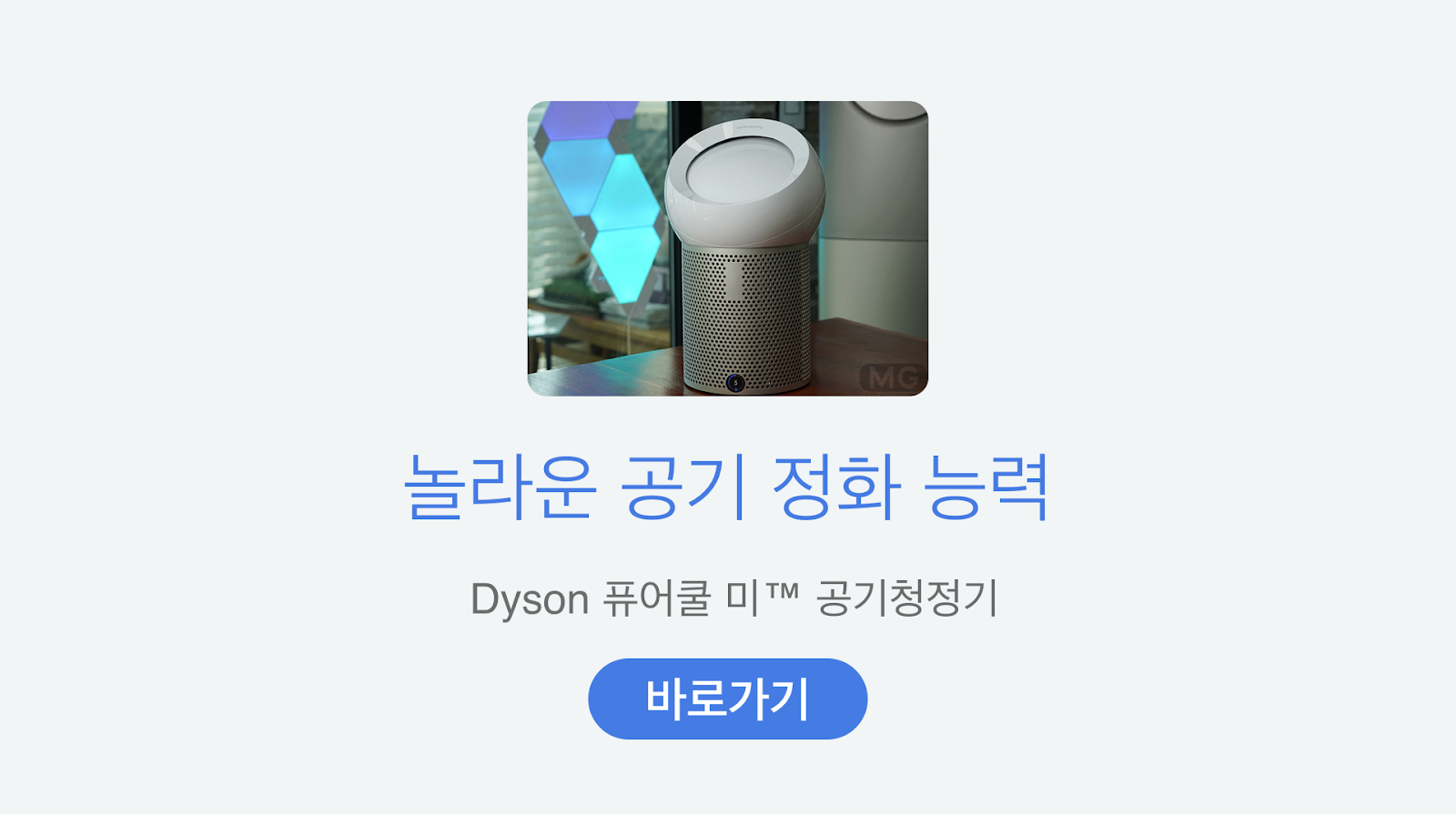 https://www.kr.dyson.com/products/air-quality/dyson-pure-cool-me/overview