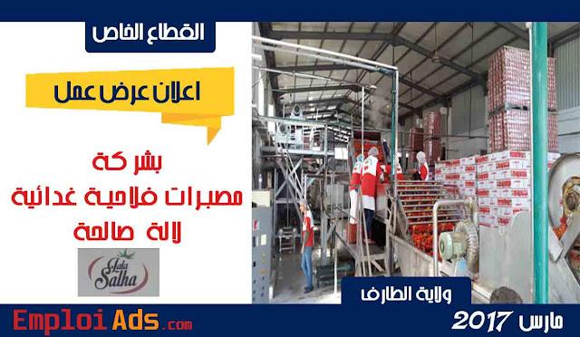 اعلان عرض عمل بشركة مصبرات فلاحية غدائية لالة صالحة ولاية الطارف مارس 2017