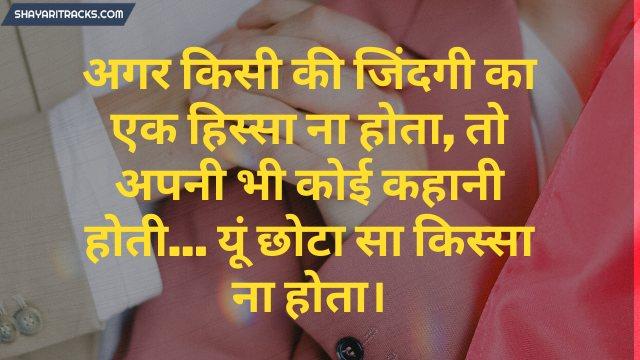 jhoota pyar shayari
